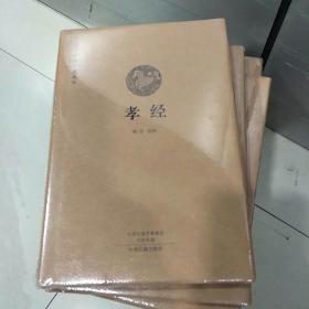 国学经典典藏版:孝经(全本布面精装)