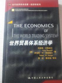 世界贸易体系经济学