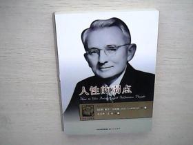 译林人文精选:人性的弱点