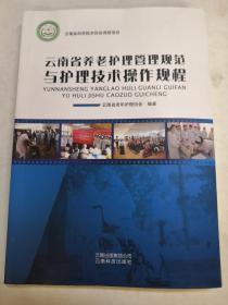 云南省养老护理管理规范与护理技术操作规程