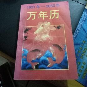 万年历1931——2050年(3)