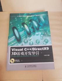 Visual C++/DirectX9 3D游戏开发导引
