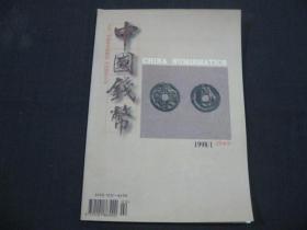 中国钱币(1998-1)