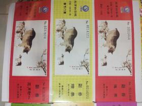 北京白云观9枚套