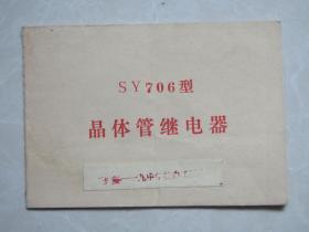 SY706型晶体管继电器说明书【有语录】