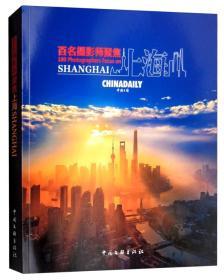 百名摄影师聚焦上海