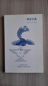 两仪文舍 法中文学对话