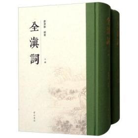 全滇词(精装  全二册)