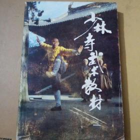 少林寺武术教材