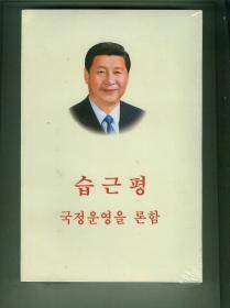 习近平谈治国理政 (朝鲜文 未开封)