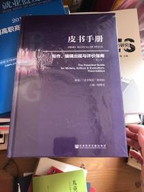 皮书手册:写作、编辑出版与评价指南(第三版)