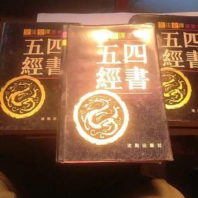 精装1996年一版一印,四书五经(上中下,有盒〉