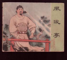 稀缺本 老版连环画《风波亭》1960年一版 1962年二版三印