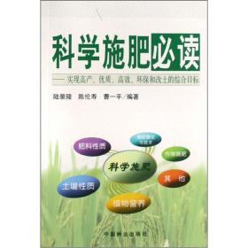 科学施肥必读:实现高产、优质、高效、环保和改土的综合目标