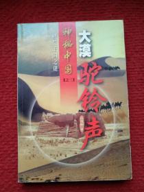 大漠驼铃声-楼兰王国之谜(神秘中国之三)
