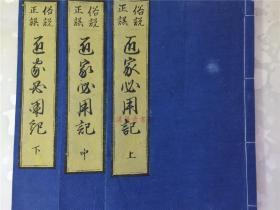 乾隆21年和刻古建筑工匠用书《匠家必用记》3册全,文中有生动的插图及建筑物示图多张,据宝历6年版后刷,孔网惟一