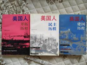 美国文化丛书:美国人(开拓历程,建国历程,民主历程)(一版一印)三本合售