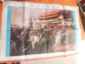 五 火烧赵家楼 五四学生示威游行 小学课本 历史 下册 挂图
