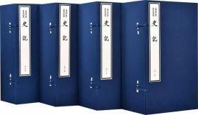 史记 (嘉业堂景宋四史 8开宣纸线装 全4函32册)