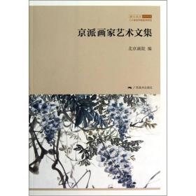北京画院学术丛书·京派画家艺术文集