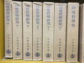 (日文版)印度哲学史(1册)+印度哲学研究(六册)——七册捆售