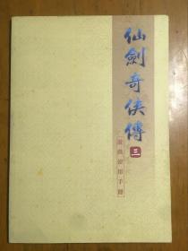 仙剑奇侠传三游戏使用手册 繁体字版