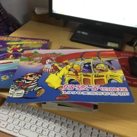 好孩子的旅程 1998麦当劳彩色月历(存4张兑换券)