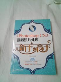 中文版PhotoshopCS3数码照片处理从新手到高手