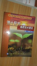 测土配方施肥技术要览