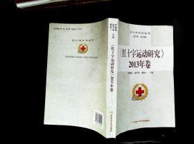 红十字文化丛书:红十字运动研究(2013年卷)