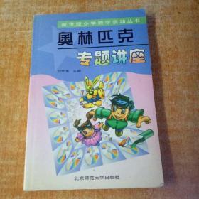 新世纪小学数学活动丛书 奥林匹克专题讲座