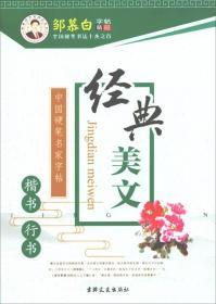 经典美文(楷书行书)/中国硬笔名家字帖