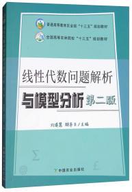 """线性代数问题解析与模型分析(第2版)/全国高等农林院校""""十三五""""规划教材"""