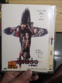 死神的十字路口4BIA2008泰国      DVD