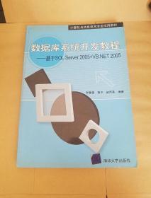 数据库系统开发教程:基于SQL Server 2005+VB.NET 2005