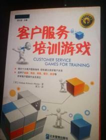 客户服务培训游戏:帮你轻松建立良好客户关系