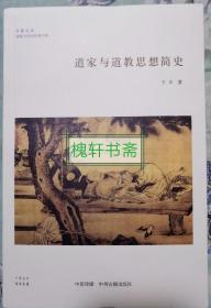 道家与道教思想简史(华夏文库)