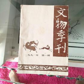 文物季刊 一九九二年第一期(总第四期)