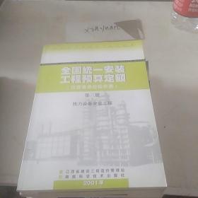 全国统一安装工程预算定额  江西省单位安装工程第三册