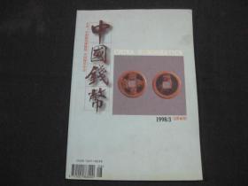 中国钱币(1998-3)
