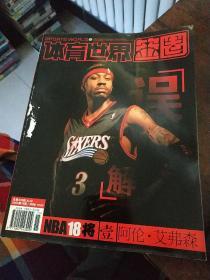 体育世界  篮圈2005年第478期