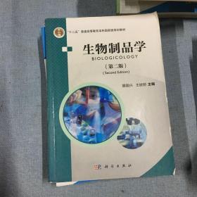 """普通高等教育""""十二五""""规划教材:生物制品学(第2版)"""