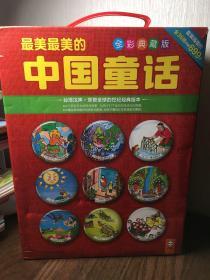 最美最美的中国童话:台湾汉声❤世纪经典版本