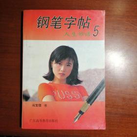 钢笔字帖 人生妙语 5