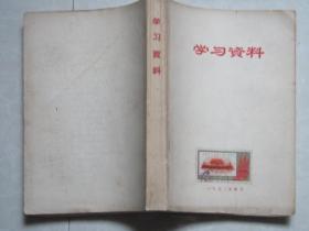 学习资料【封面上贴有一张纪88中国共产党成立四十周年盖销邮票】