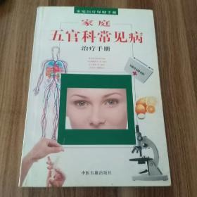 家庭外科常见病治疗手册