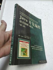 Java并发编程:设计原则与模式