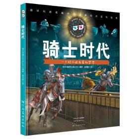 超好玩超炫酷的3D立体知识百科全书:骑士时代(精装绘本)