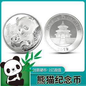 2019国宝熊猫银币收藏1亿面值创意硬币 珍惜保护野生动物金属摆件