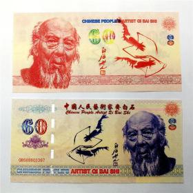 中国绘画大师齐白石纪念测试钞 艺术家白石老人测试收藏钞带水印
